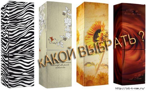 советы какой холодильник выбрать/4682845_kakoivybrat (600x376, 140Kb)