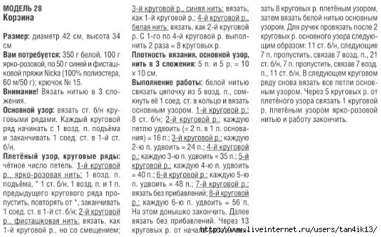 korzina-kru1 (543x338, 159Kb)