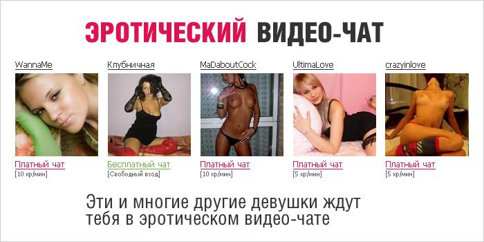 smotret-porno-veb-chati