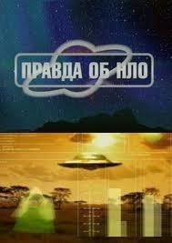 pravda-ob-nlo-brazilskii-rozvel (189x267, 26Kb)