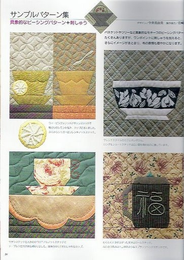 Embroidery%20Patchwork%20Quilt%20%2823%29 (363x512, 160Kb)