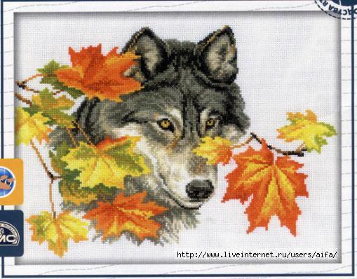 Волк в осенних листьях РТО-111