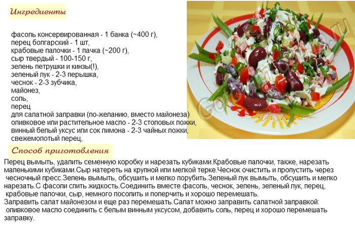 салат фасолька (700x478, 331Kb)