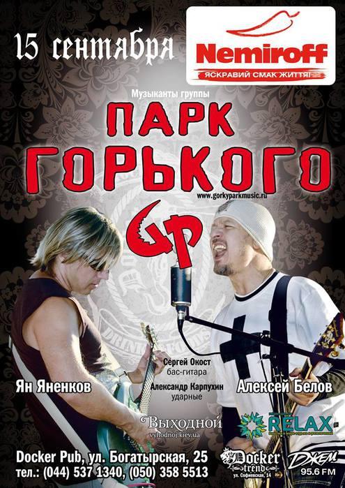 1377183332_Gorkiy_Park (495x700, 80Kb)