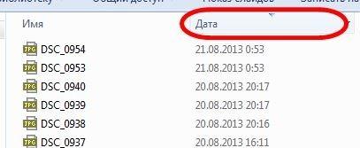 Сортировка фотографий в папке Windows по дате