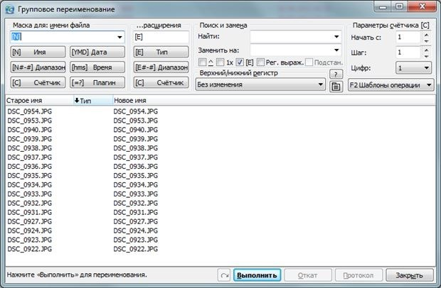 Групповое переименование файлов в программе Total Commander