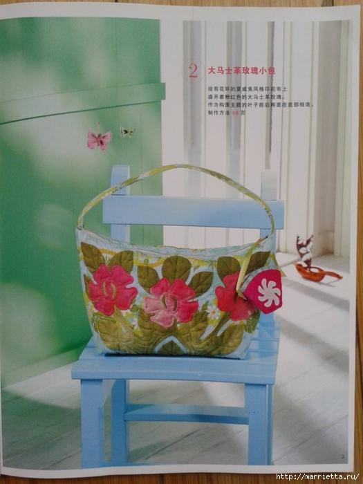 Гавайский квилтинг. Летние сумки, косметички, покрывала (2) (525x700, 220Kb)