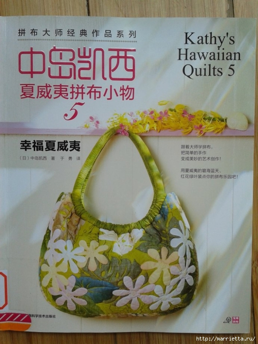 Гавайский квилтинг. Летние сумки, косметички, покрывала (7) (525x700, 256Kb)