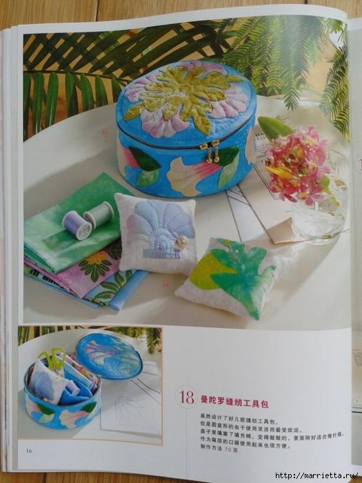 Гавайский квилтинг. Летние сумки, косметички, покрывала (14) (525x700, 264Kb)