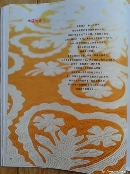 Гавайский квилтинг. Летние сумки, косметички, покрывала (16) (525x700, 256Kb)
