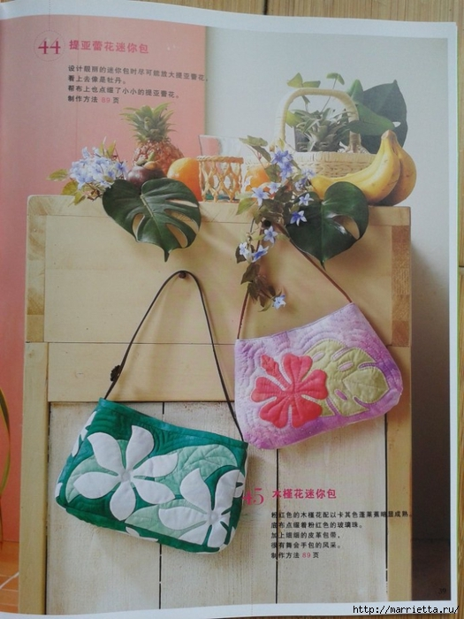 Гавайский квилтинг. Летние сумки, косметички, покрывала (36) (525x700, 252Kb)