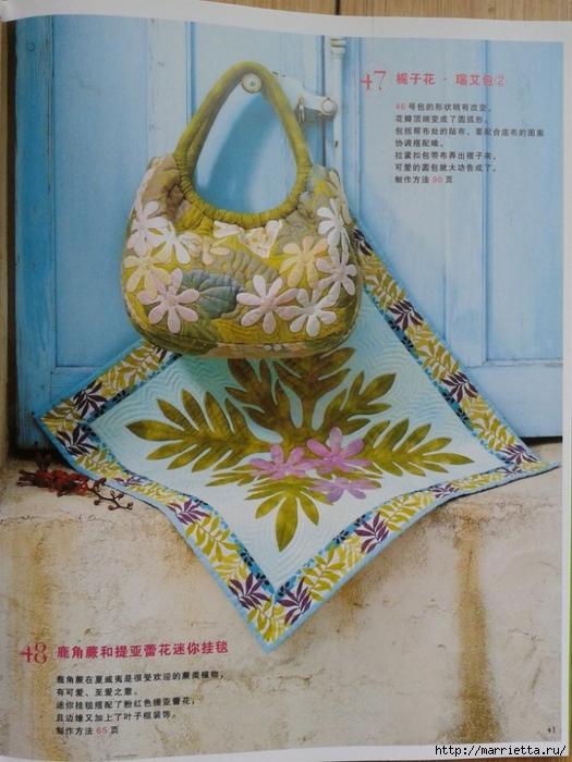 Гавайский квилтинг. Летние сумки, косметички, покрывала (38) (525x700, 281Kb)