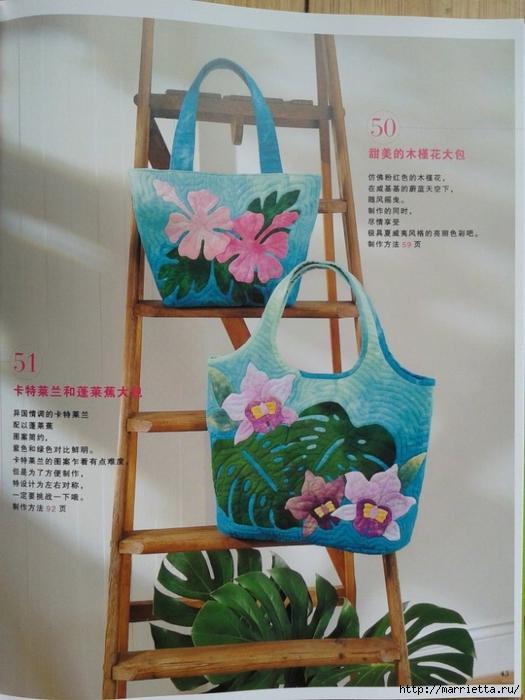 Гавайский квилтинг. Летние сумки, косметички, покрывала (40) (525x700, 246Kb)