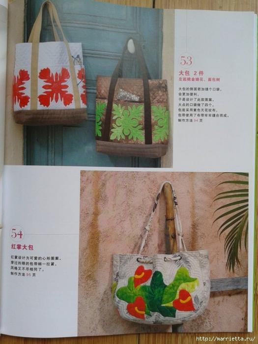 Гавайский квилтинг. Летние сумки, косметички, покрывала (42) (525x700, 248Kb)