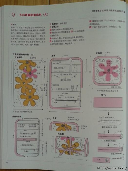 Гавайский квилтинг. Летние сумки, косметички, покрывала (60) (525x700, 234Kb)
