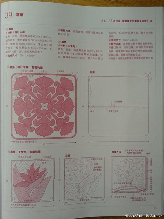 Гавайский квилтинг. Летние сумки, косметички, покрывала (81) (525x700, 232Kb)