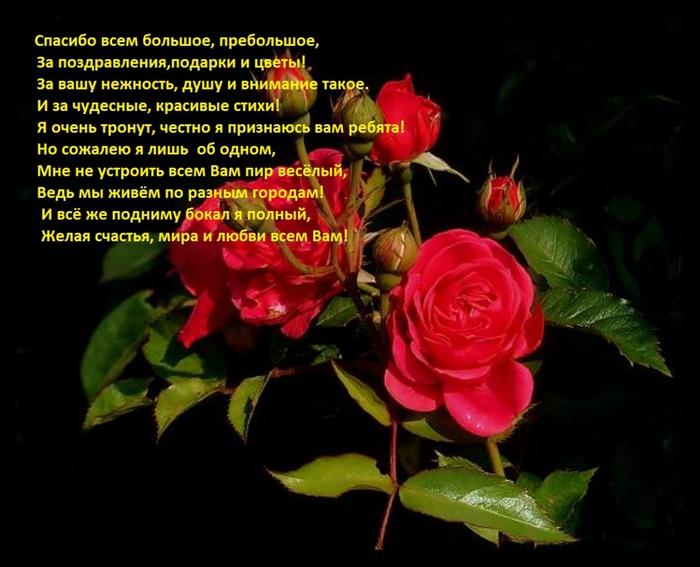 Большое спасибо друзья за поздравления и теплые слова очень приятно