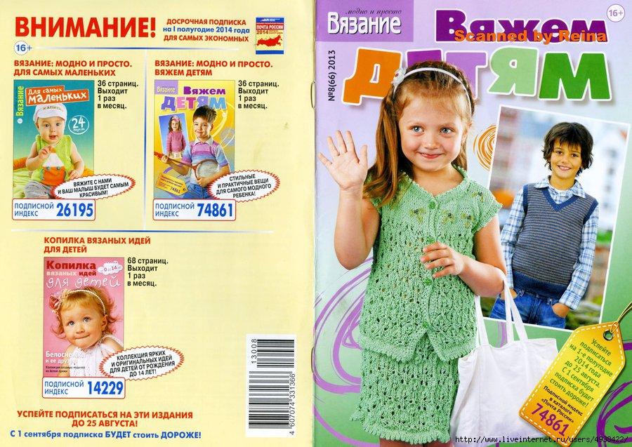 Самое простое вязание для малышей