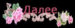 100018841_dalee_s_cvetami (256x98, 26Kb)