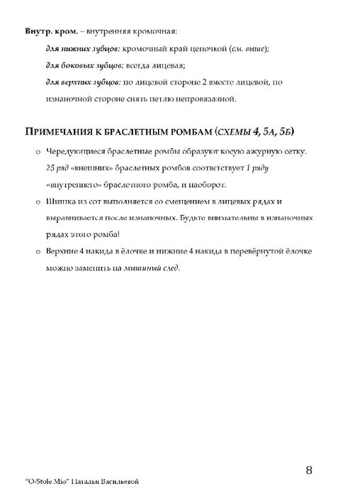 o_5397fdd55459a756_008 (494x700, 68Kb)