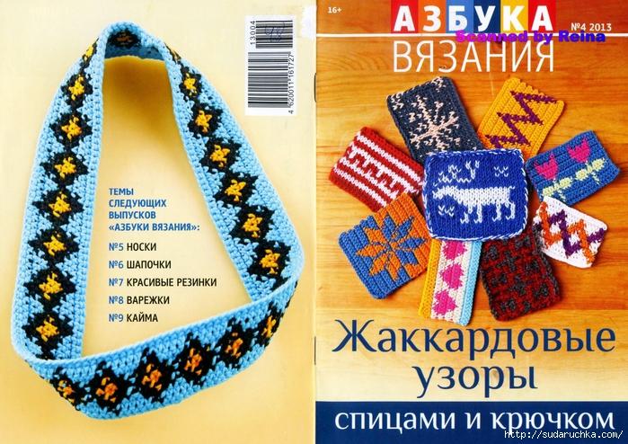 Азбука вязания №4 2013. Жаккардовые узоры_1 (700x494, 382Kb)