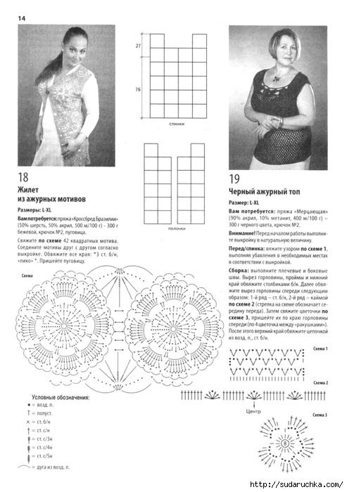 Схемы крючком для полных дам