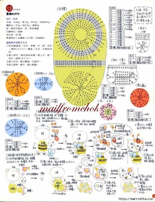 Hello Kitty! Вяжем японскую кошечку. Отличный журнал со схемами (13) (538x700, 360Kb)