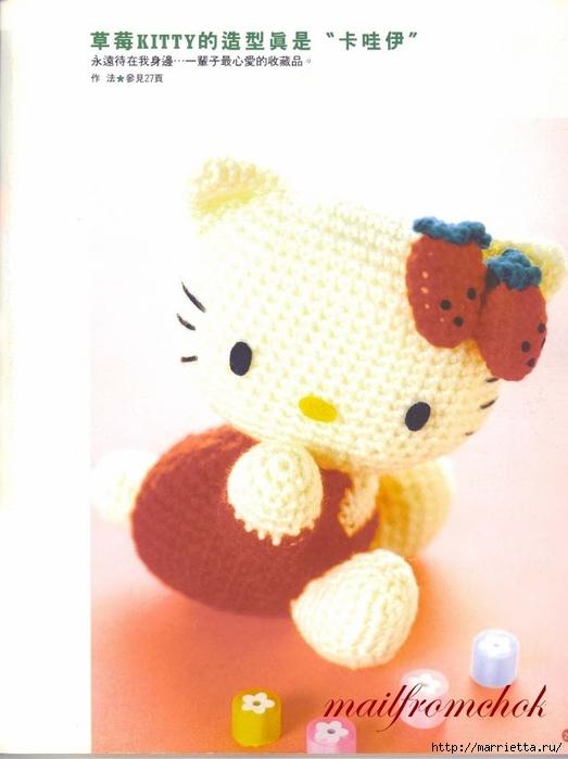 Hello Kitty! Вяжем японскую кошечку. Отличный журнал со схемами (23) (523x700, 168Kb)