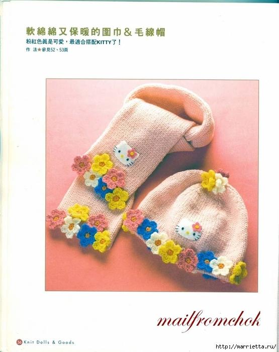 Hello Kitty! Вяжем японскую кошечку. Отличный журнал со схемами (34) (555x700, 207Kb)