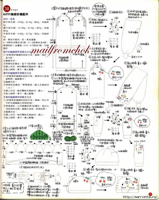 Hello Kitty! Вяжем японскую кошечку. Отличный журнал со схемами (37) (555x700, 330Kb)