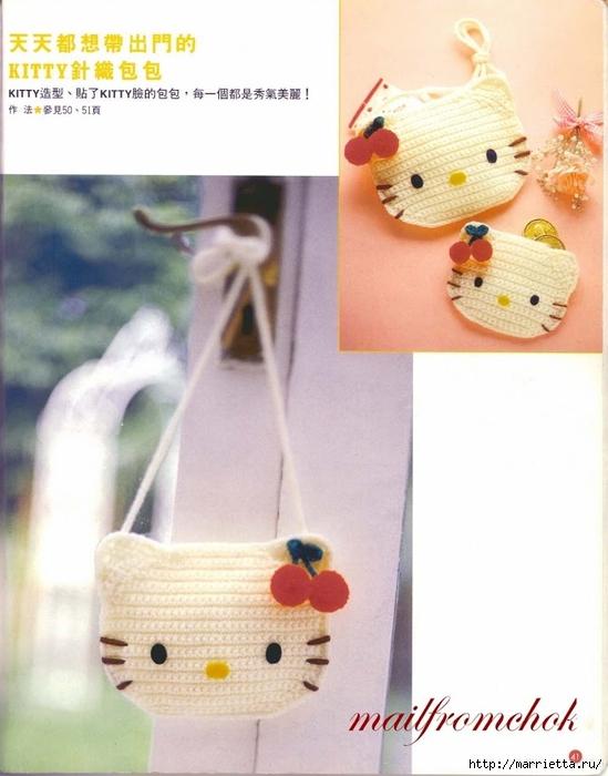 Hello Kitty! Вяжем японскую кошечку. Отличный журнал со схемами (39) (549x700, 214Kb)