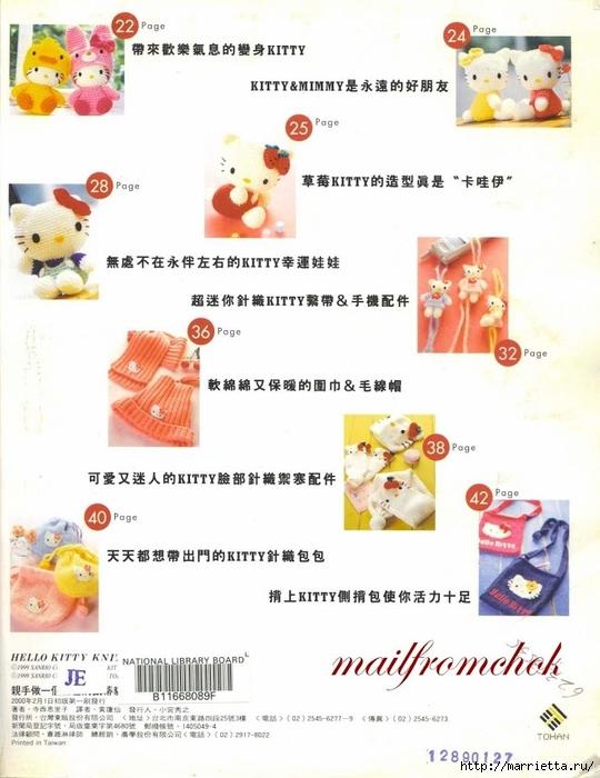 Журналы по вязания со схемами