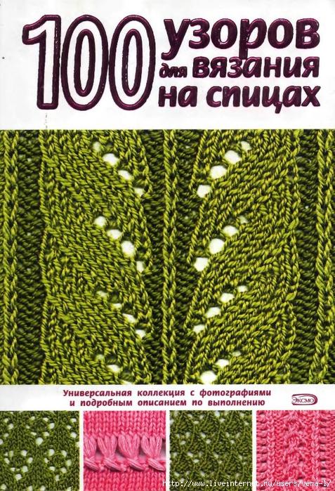 uzorov_spicami_1 (477x700, 412Kb)