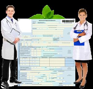 больничный (300x287, 122Kb)