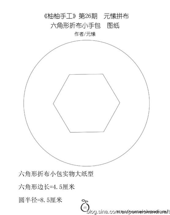 Лоскутное шитье. Летняя сумочка (2) (555x700, 72Kb)