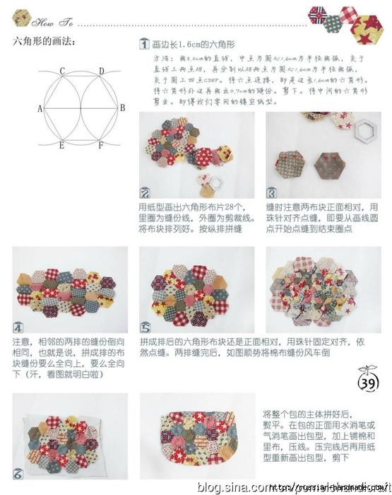 Шьем косметичку из шестиугольников. Мастер-класс (3) (555x700, 236Kb)