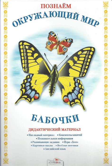 Бабочки_0029 (473x700, 364Kb)