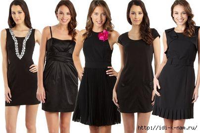 как выбрать модель маленького черного платья/4682845_malenkoechyornoeplate35 (404x269, 60Kb)