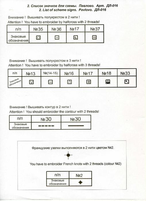 домик Павлово (12) (508x700, 211Kb)