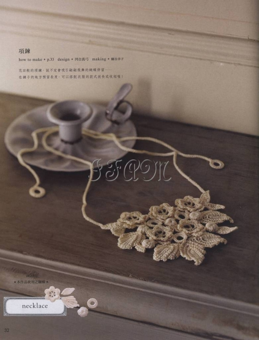 Вязаные ожерелья и схемы