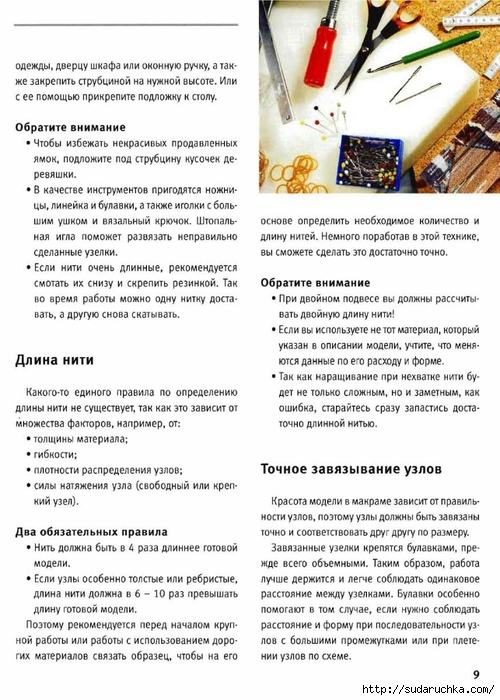 makrame-10 (500x700, 255Kb)