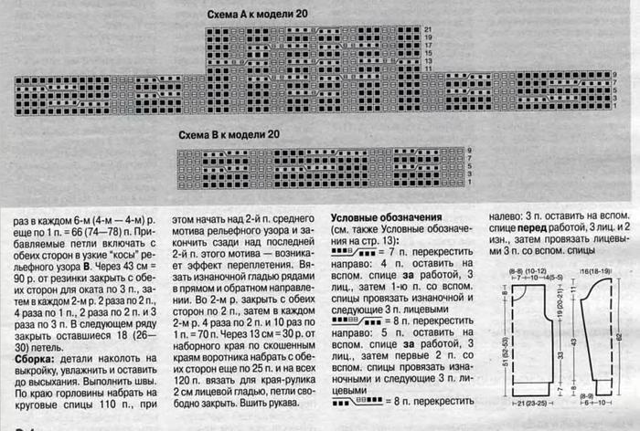 Описание-2 (700x472, 249Kb)
