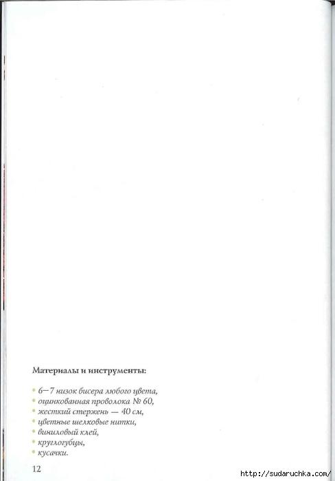 sidorova_g_i_cvetochnye_fantazii_13 (488x700, 48Kb)