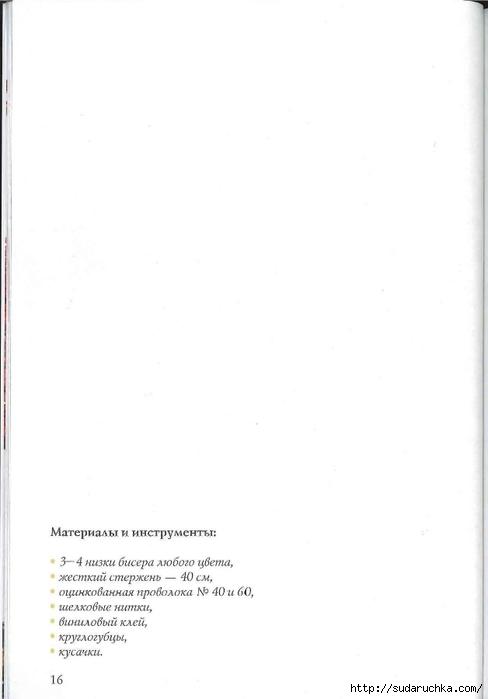 sidorova_g_i_cvetochnye_fantazii_17 (488x700, 49Kb)