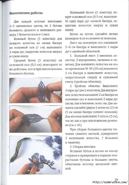 sidorova_g_i_cvetochnye_fantazii_30 (488x700, 247Kb)