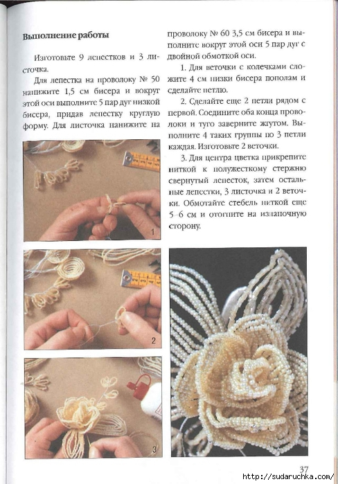 sidorova_g_i_cvetochnye_fantazii_38 (488x700, 252Kb)