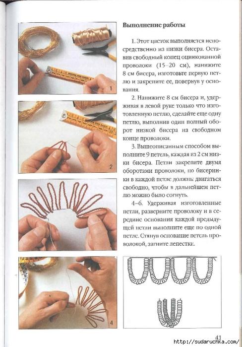 sidorova_g_i_cvetochnye_fantazii_42 (488x700, 243Kb)