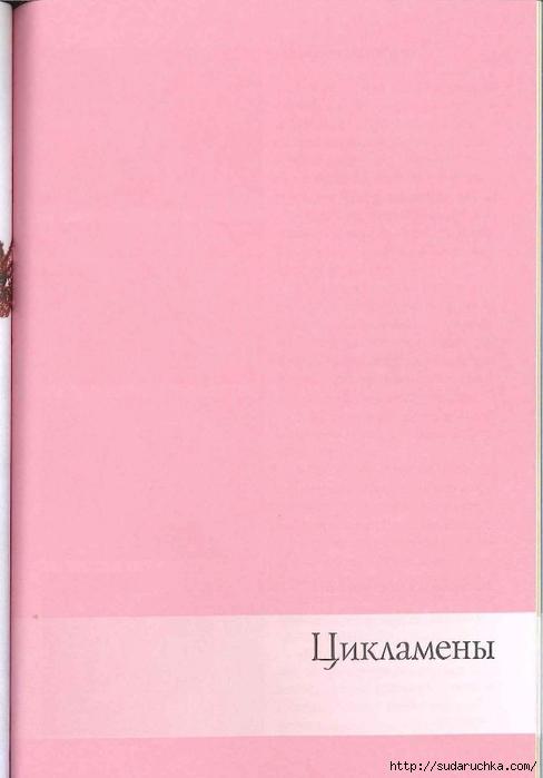 sidorova_g_i_cvetochnye_fantazii_46 (488x700, 138Kb)