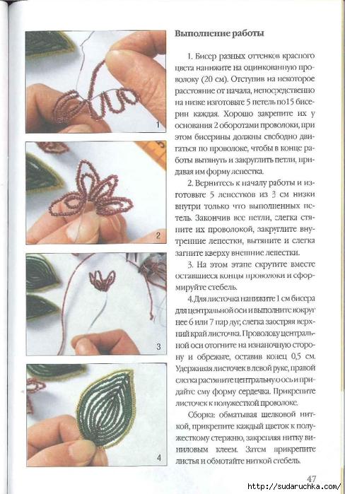 sidorova_g_i_cvetochnye_fantazii_48 (488x700, 255Kb)