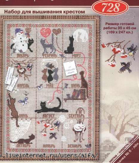 Кошачий календарь Риолис 728